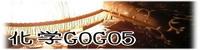 化学GOGO5